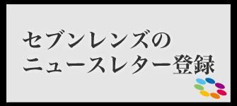 7LENSのニュースレター登録