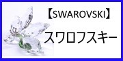 【SWAROVSKI】スワロフスキー