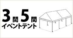 3間5間イベントテント