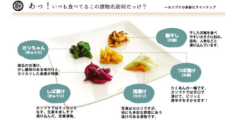 ホソヅケの漬物は豊富なラインナップ。割干し漬け、カリちゃん、きゅうりのキューちゃん、しば漬け、古漬け、奈良漬、わさび漬け、つぼ漬けなど