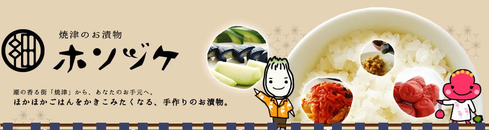 焼津の漬物ホソヅケ食品 漬物の浅漬け、奈良漬、たくあん、キムチ、梅干し、ソフトふりかけ、ご飯がすすむおかず、佃煮海苔はホソヅケへ