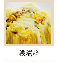 浅漬け 白菜・きゅうり・なす・セロリ・小メロン・らっきょうの浅漬け
