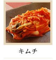 キムチ 白菜のキムチ・大根のキムチオイキムチ・きゅうりのキムチ・らっきょうのキムチ