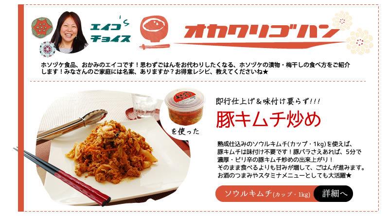 豚キムチやキムチ鍋にもちょうどいい、1kg入りの白菜キムチ