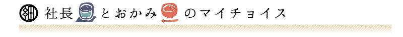 ホソヅケ社長とおかみが選んだ、ご飯に合う漬物、お酒に合う漬物