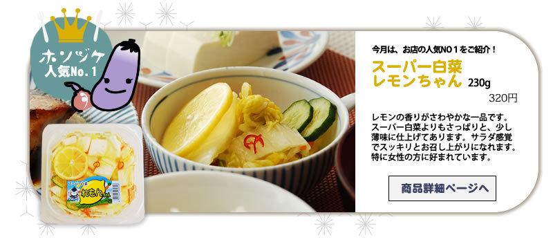 白菜の浅漬け、スーパー白菜をあっさり味に仕上げレモンの風味を活かしたスーパー白菜れもんちゃん