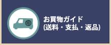 漬物のホソヅケ お買物ガイド