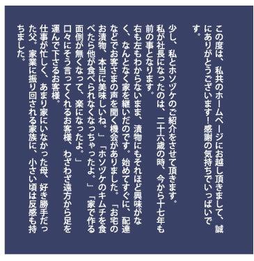 焼津の漬物ホソヅケのyahooショップにお越しいただきありがとうございます。