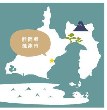 静岡県焼津市からお届けします