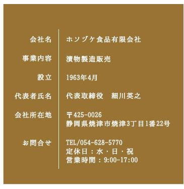 焼津の漬物ホソヅケは漬物製造販売をしています。
