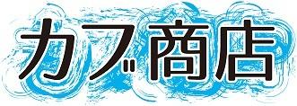 カブ商店 ロゴ