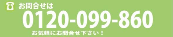 お問い合わせはお気軽にどうぞ!→06-6994-8686