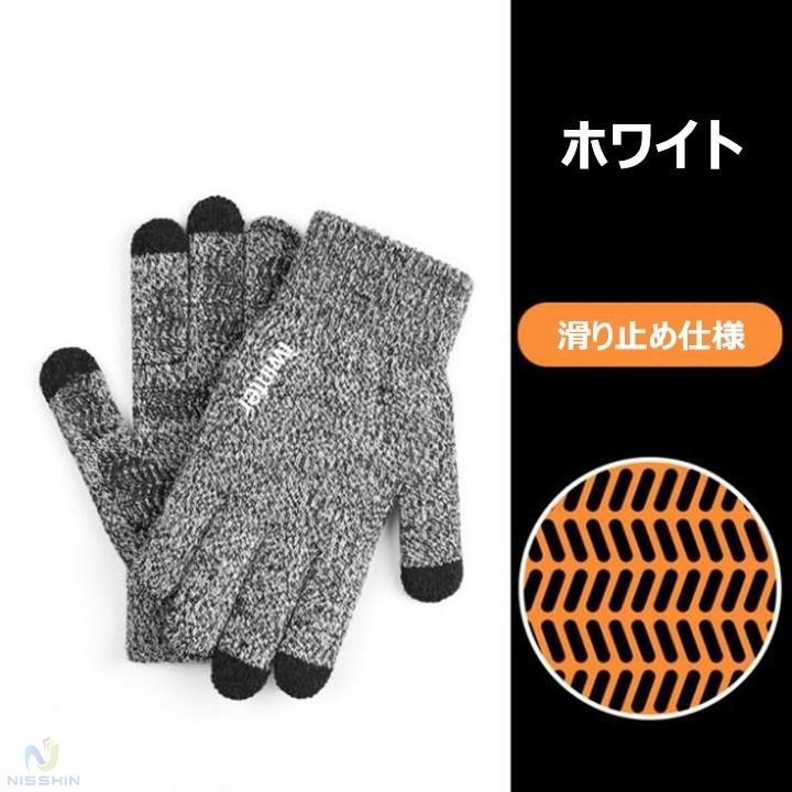 手袋 メンズ レディース 手ぶくろ てぶくろ 編み手袋 冬 防寒 防風 保温 タッチパネル対応 通勤 通学 旅行 バイク サイクリング 男性 送料無料|8787-store|15