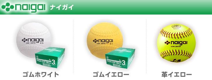 軟式ボール/軟式野球ボール/マルエスボールが大特価