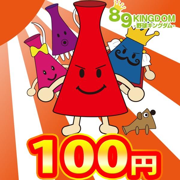 クーポン配布中!100円OFF!