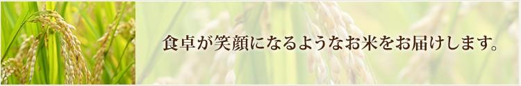 食卓が笑顔になるようなお米をお届けします。