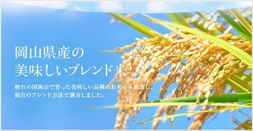 岡山県産の美味しいブレンド米