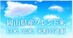 岡山県産ブレンド米 白米、玄米、米粉の通販