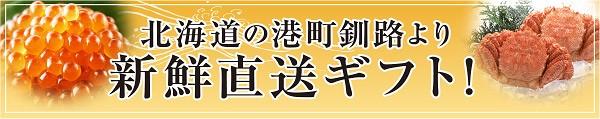 北海道の港町釧路より新鮮直送ギフト!TEL0154-22-5151