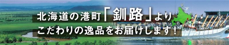 北海道の港町「釧路」よりこだわりの逸品をお届けします!
