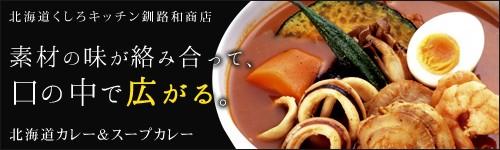 カレー・スープカレー
