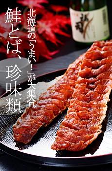 鮭とば、珍味類