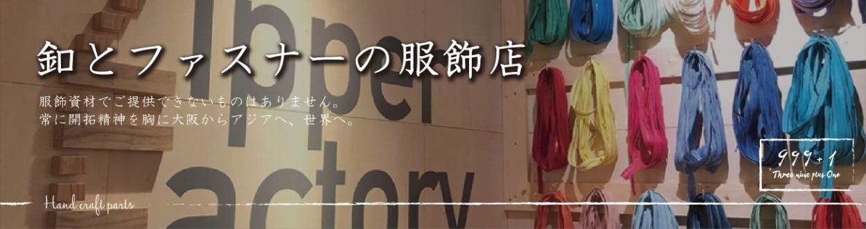 ボタンとファスナーの服飾店999 ロゴ