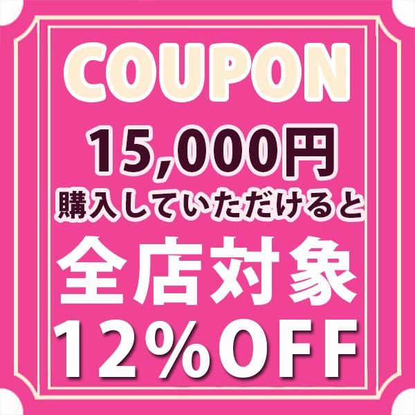 ストア99mateで使える15000円をご購入で12%OFFクーポン