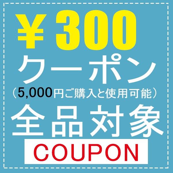 5000円をご購入で300円OFF