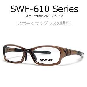 SWANS スワンズ スポーツメガネ SWF-610