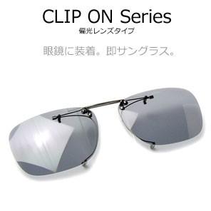 クリップオン サングラス