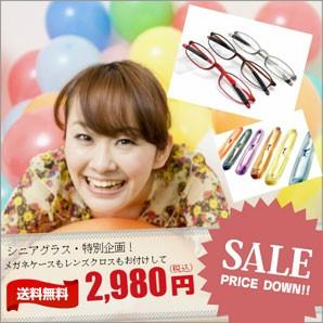 特別企画 2,980円(既製)