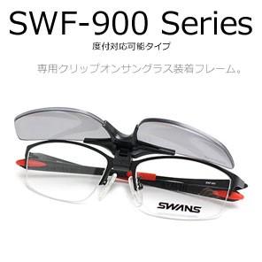 SWANS スワンズ SWF-900