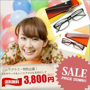特別企画 3,800円(既製)