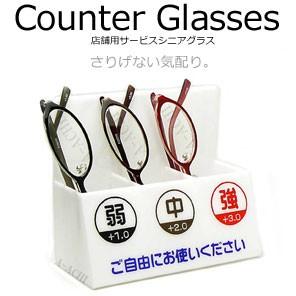 店舗・窓口用老眼鏡セット(既製)