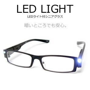 LEDライト付老眼鏡(既製)