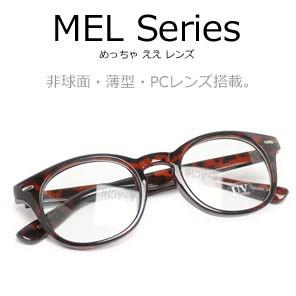 MEL老眼鏡(PCレンズ 既製&オーダー)
