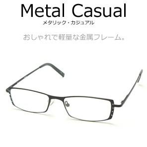 メタル・カジュアル(既製)