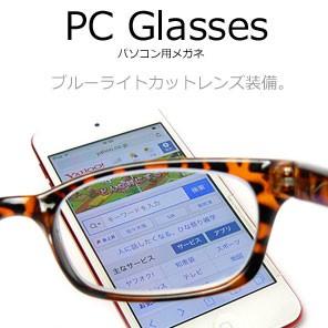 PC老眼鏡(既製)