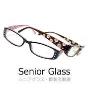 シニアグラス 既製老眼