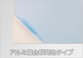 アルミ複合板発泡タイプ