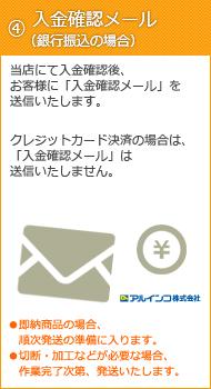 4.入金確認メール