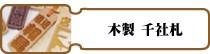 木製千社札:オリジナルデザイン