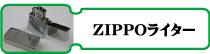 ZIPPO ジッポライター