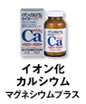 イオン化カルシウム マグネシウムプラス