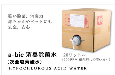 a-bic消臭除菌水(次亜塩素酸水)