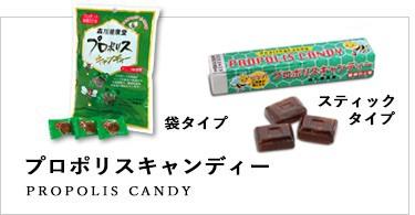 プロポリスキャンディ〔袋〕