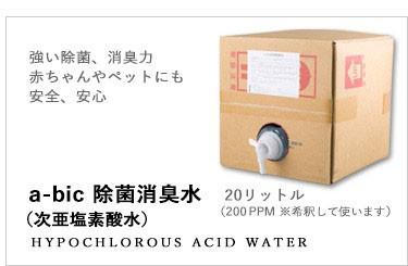 a-bic除菌消臭水(次亜塩素酸水)