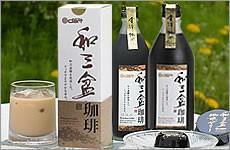 高級 アイスコーヒー 和三盆珈琲