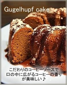 コーヒークグロフケーキ